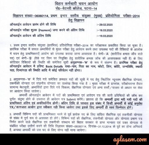 BSSC Inter Level BSSC Inter Level 2020: Mains Exam Date Out, Exam Pattern, Syllabus Here