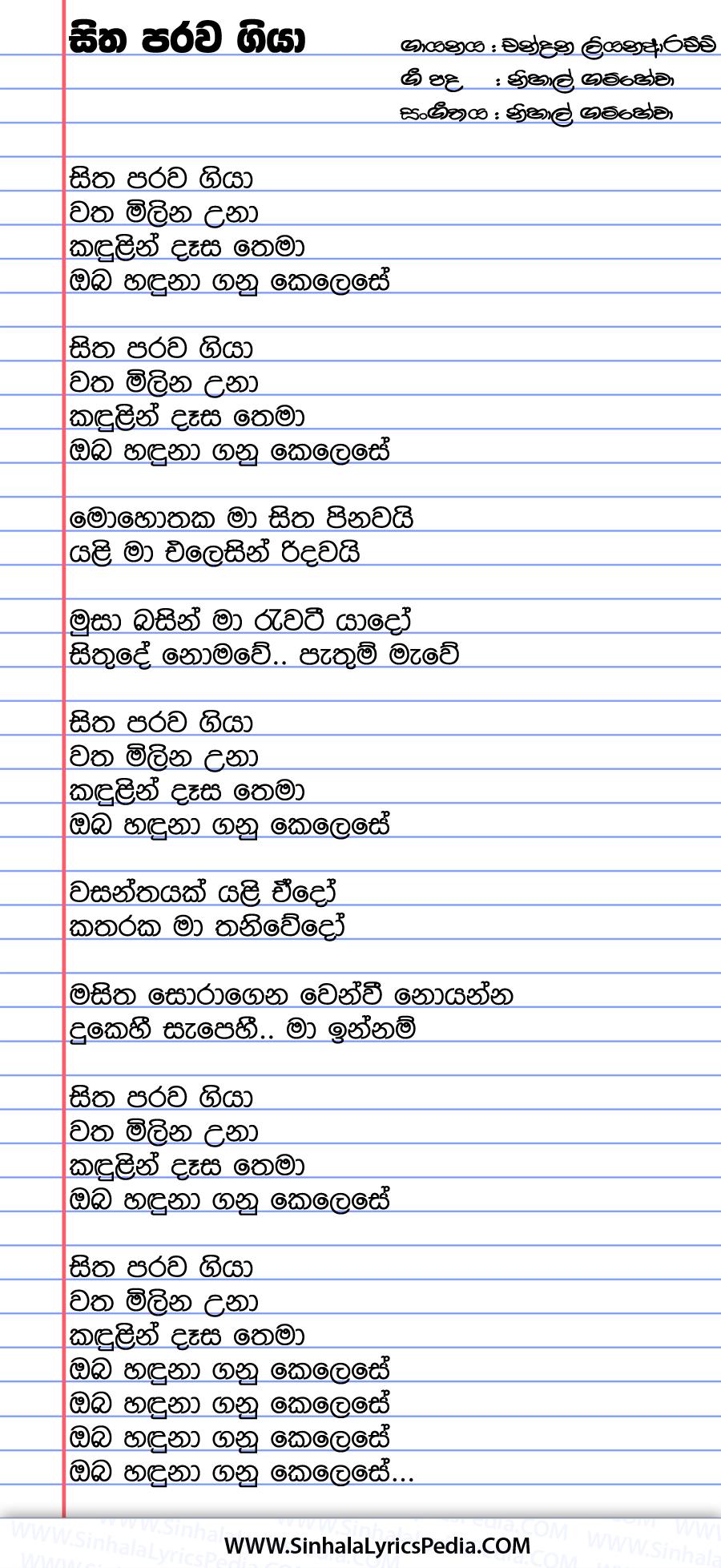 Sitha Parawa Giya Watha Milina Una Song Lyrics