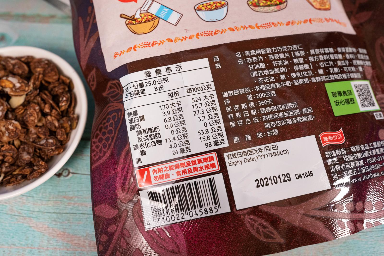 萬歲牌堅穀力 巧克力杏仁  成分