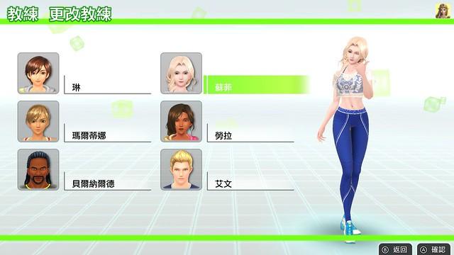 有六個教練可以選,四女二男@Fitness Boxing拳擊有氧 - Nintendo Switch