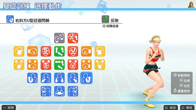 對特定動作不熟悉的話,也可以到「基礎訓練」選擇指定動作來練習@Fitness Boxing拳擊有氧 - Nintendo Switch