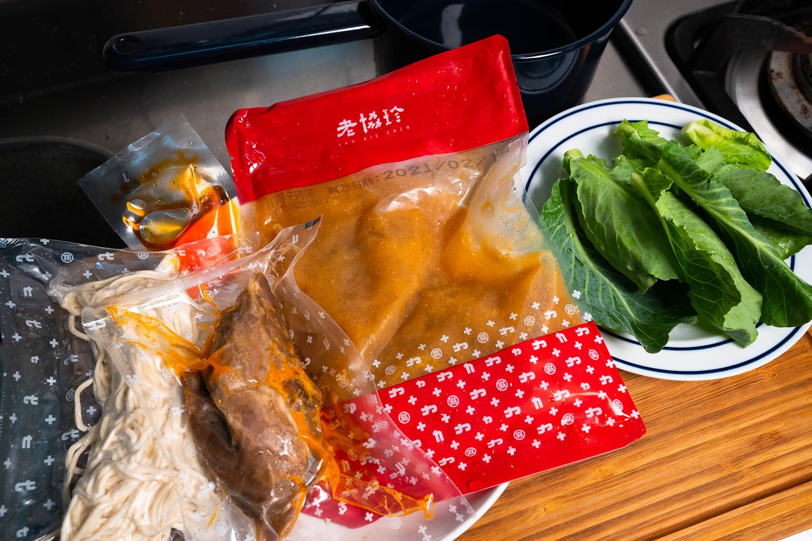 老協珍 川味牛肉麵 煮面食材