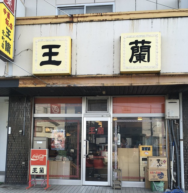 王蘭金沢北町店のタンメン