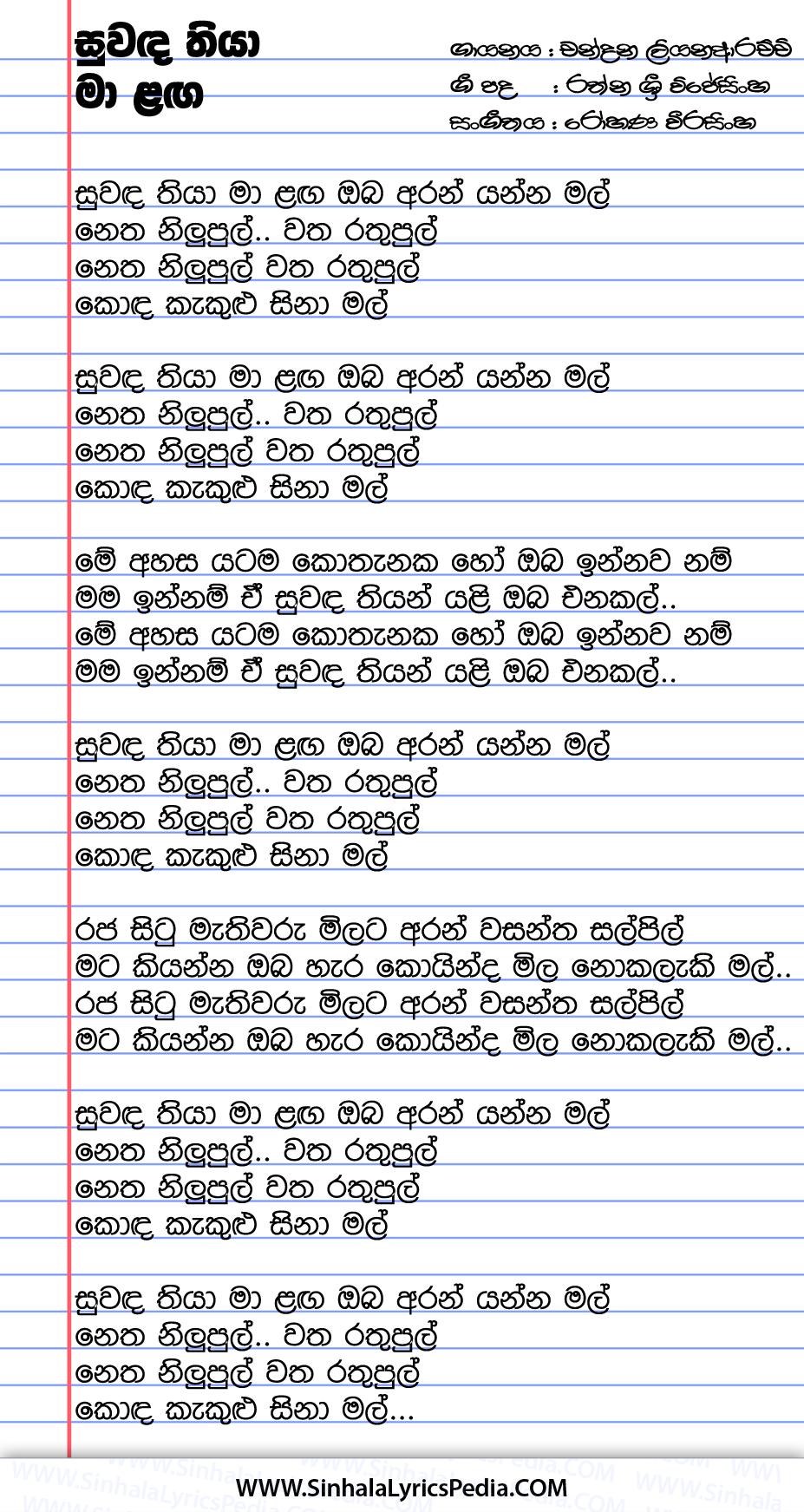 Suwanda Thiya Ma Laga Oba Aran Yanna Mal Song Lyrics