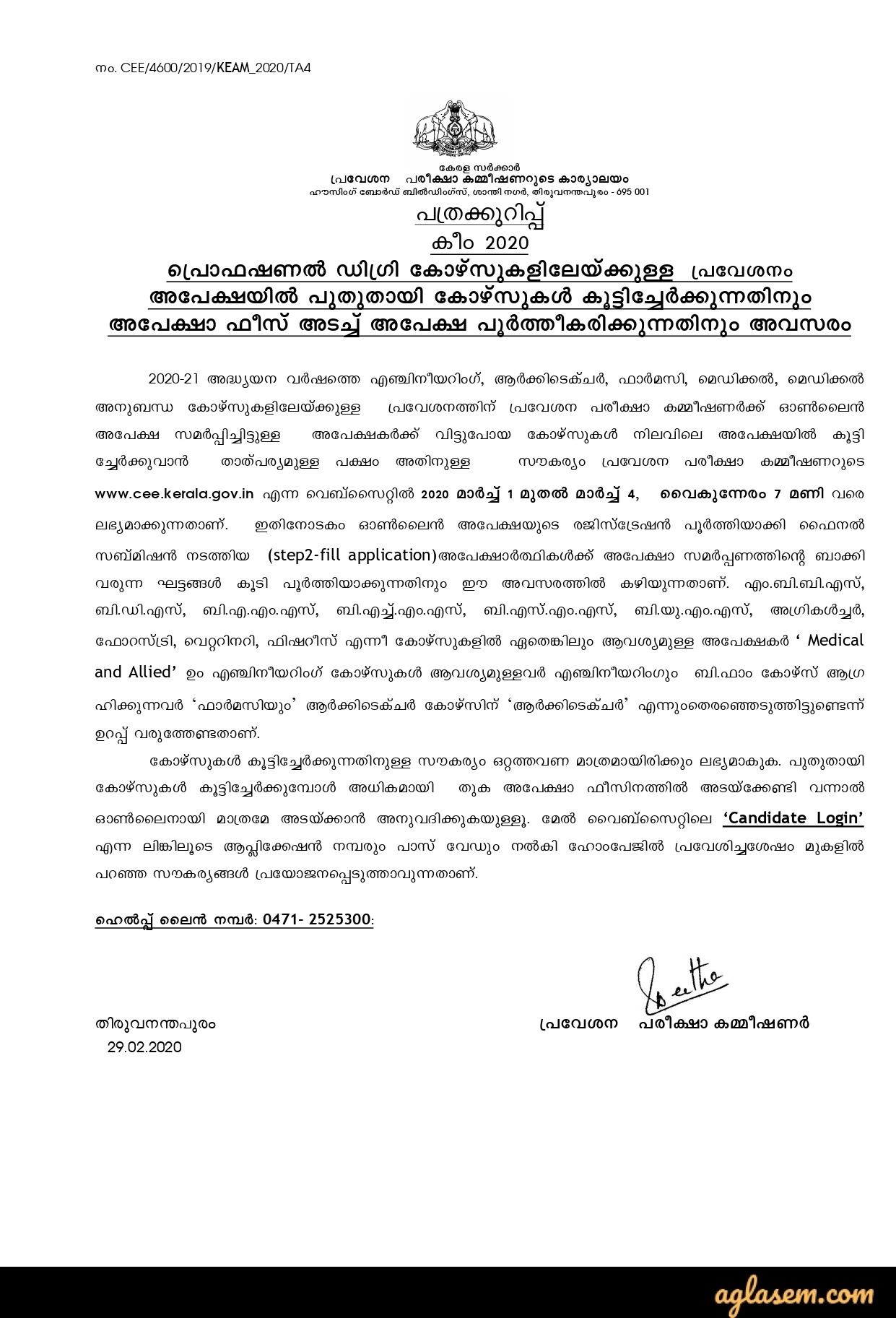 KEAM 2020 Application Form - Addition of Course Facility Upto 04 Mar