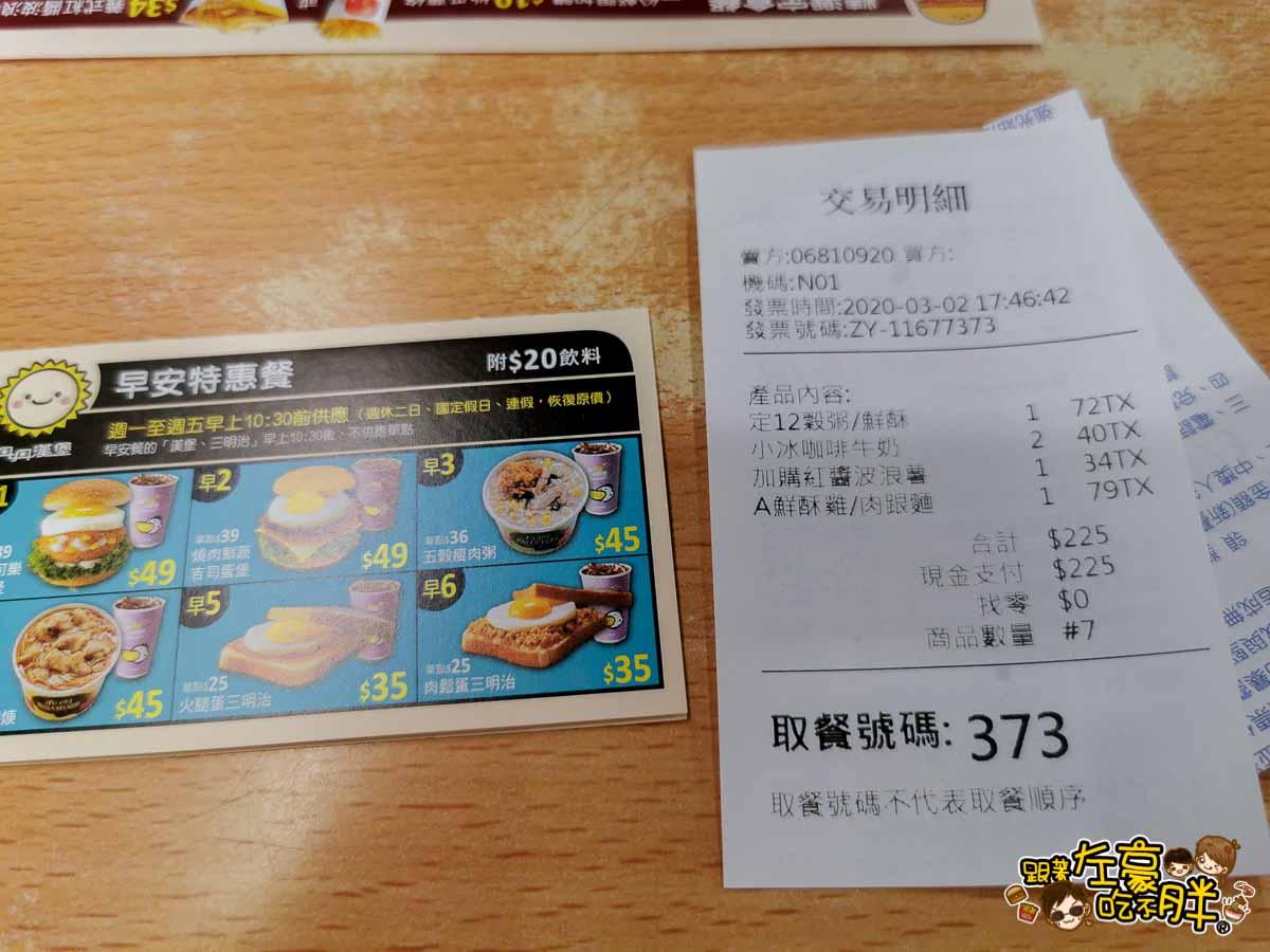 丹丹漢堡 高雄推薦必吃美食-7