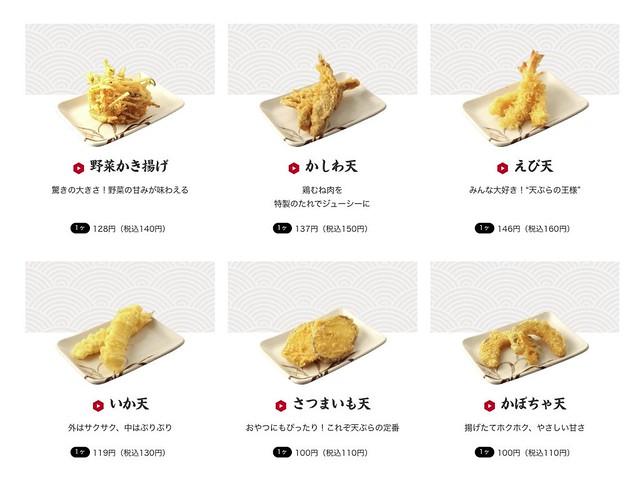 丸亀製麺の海老天が大幅プライスダウン!!w