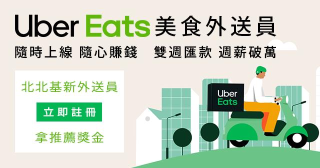 2021年UberEats外送員註冊開通流程及送餐教學心得!