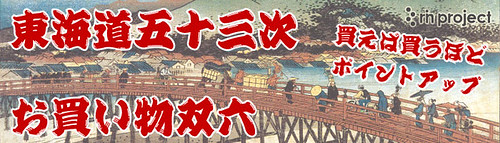 kaimonosugoroku_banner