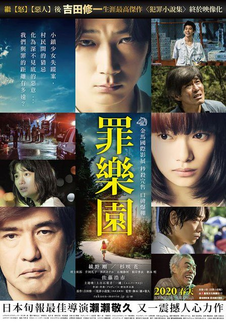 "The movie poster & stills of Japanese movie "" 罪樂園 The Promised Land"" will be launchinng on Mar 6, 2020 inTaiwan ."