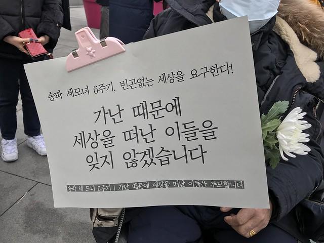 20200226_현장사진_기자회견_송파세모녀 6주기 및 가난 때문에 세상을 떠난 이들을 위한 추모