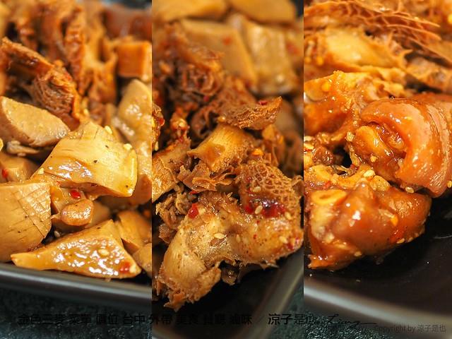 金色三麥 菜單 價位 台中 外帶 美食 餐廳 滷味