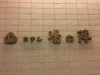 Yuu no Jin Hotel / Hot Springs