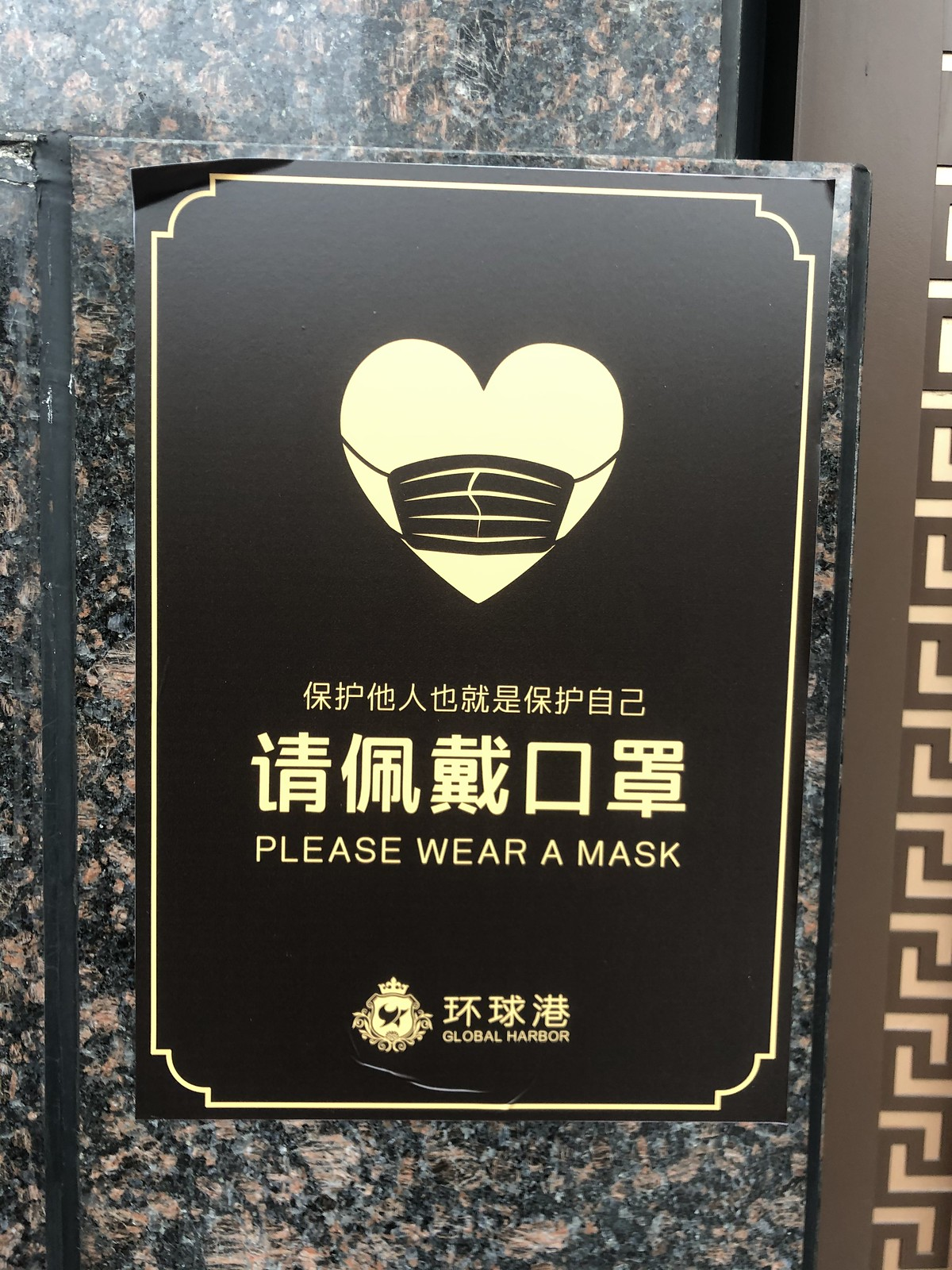 COVID-19 Mall Mask Requirement