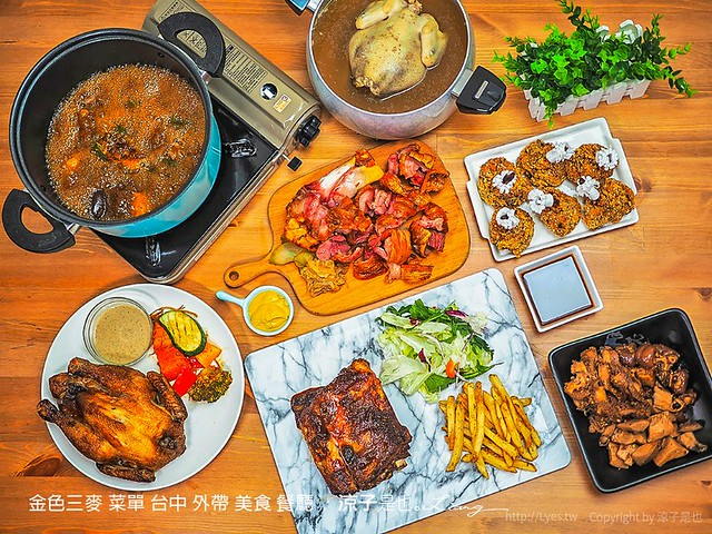 金色三麥 菜單 台中 外帶 美食 餐廳