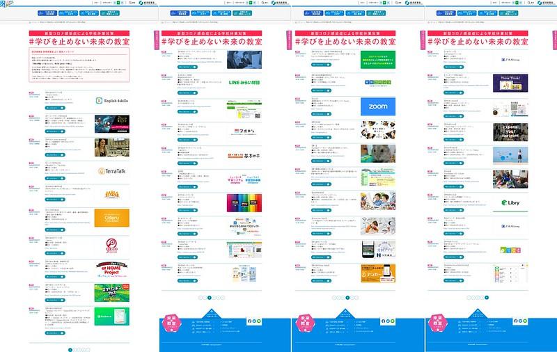 screencapture-learning-innovation-go-jp-covid-19