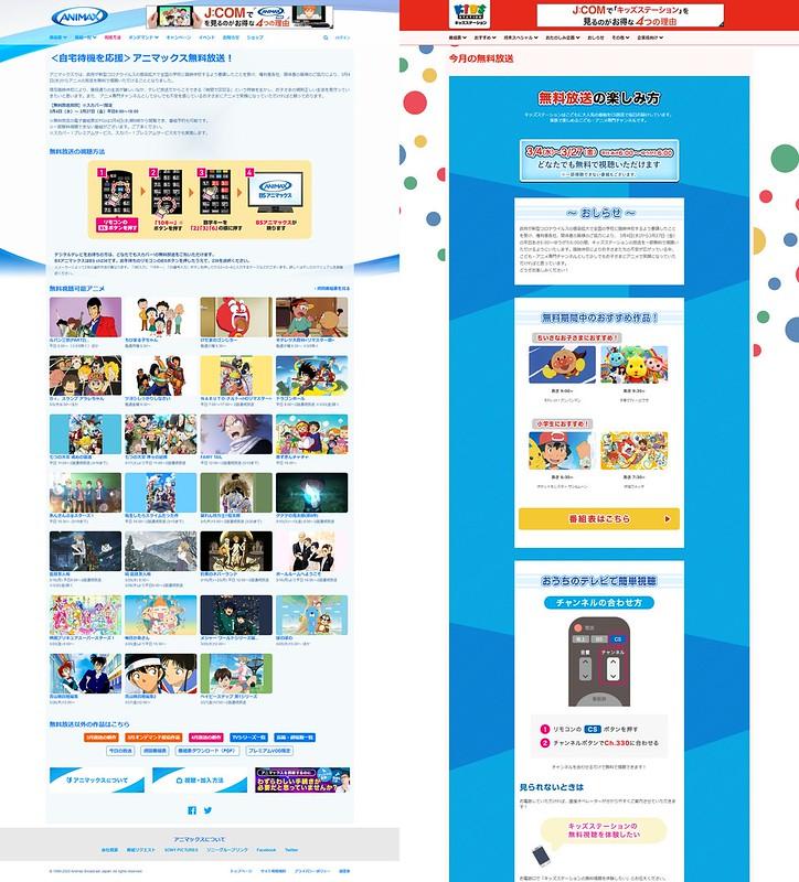 screencapture-animax-co-jp-howto-202003free-2020-03-04-23_18_32