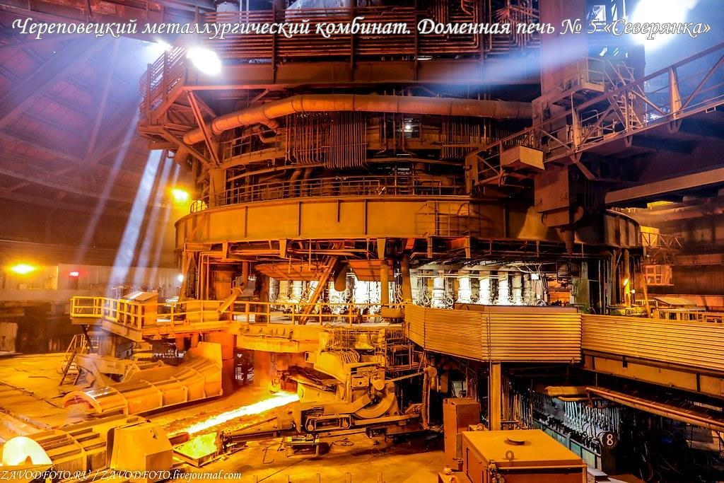 Череповецкий металлургический комбинат. Доменная печь № 5 «Северянка»