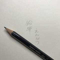 Bleistift