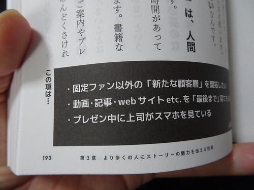 1秒でつかむ 「見たことないおもしろさ」で最後まで飽きさせない32の技術:高橋 弘樹