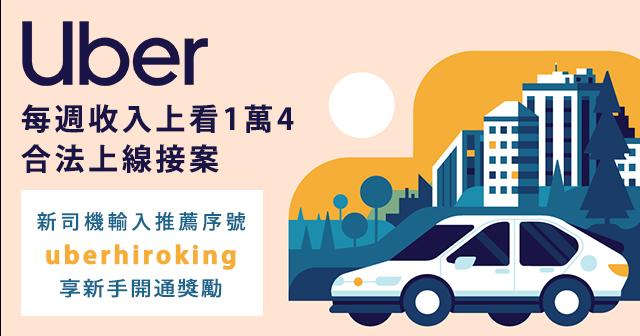 2020年註冊Uber司機加入多元化計程車完整流程教學!
