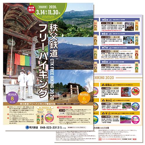 秩父鉄道フリーハイキング2020