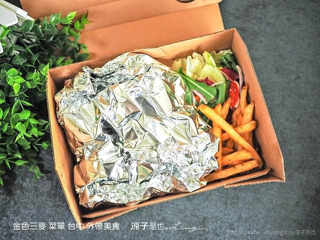金色三麥 菜單 台中 外帶美食