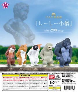 整個世界都是我的馬桶~YELL《動物美術館》系列新作「尿尿小童」轉蛋(けもの美術館 しーしー小僧)全五款