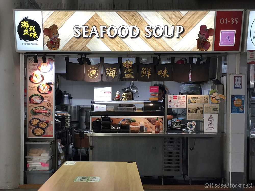 food, food review, orh luak rice, oyster omelette rice, review, seafood pirates, seafood soup, singapore, yishun, yishun park hawker centre,