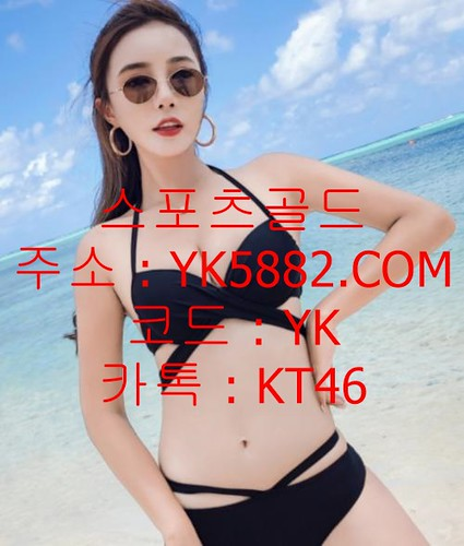 프리존 주소  메이저안전놀이터 스포츠골드코드-주소 : www.YK5882.COM  코드 : YK  카톡 : KT46