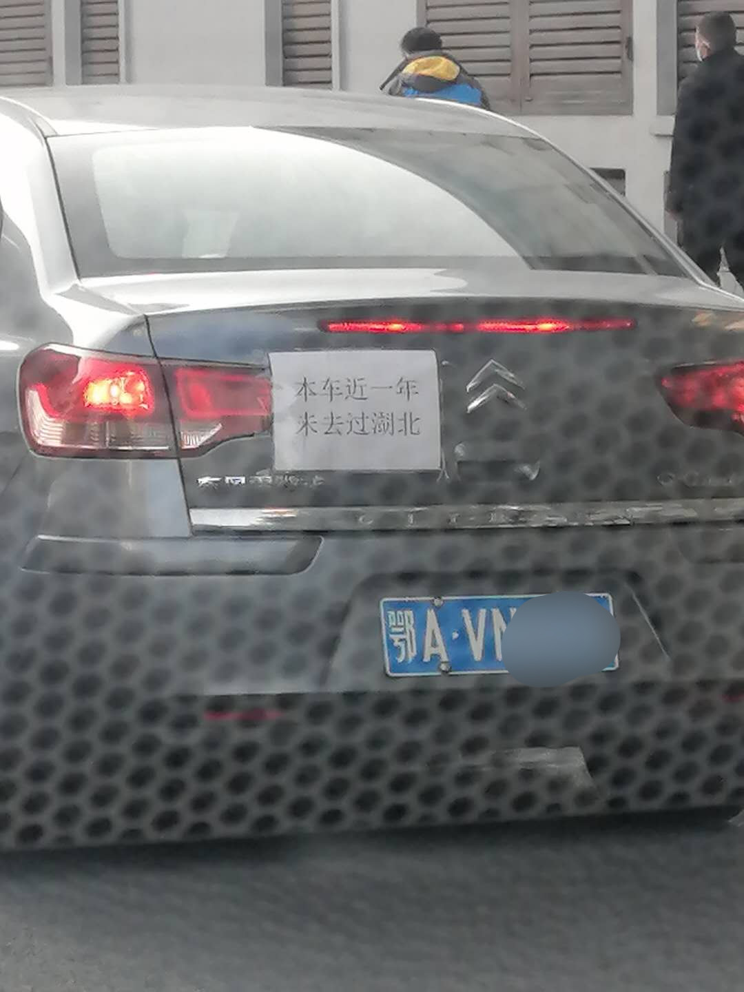 Hubei-license-plate