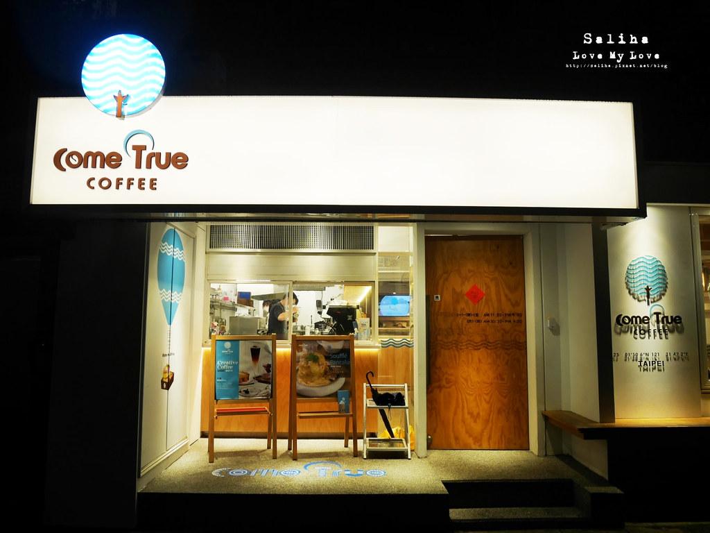 台北生日壽星優惠免費蛋糕甜點咖啡下午茶推薦餐廳成真咖啡永康店 (2)