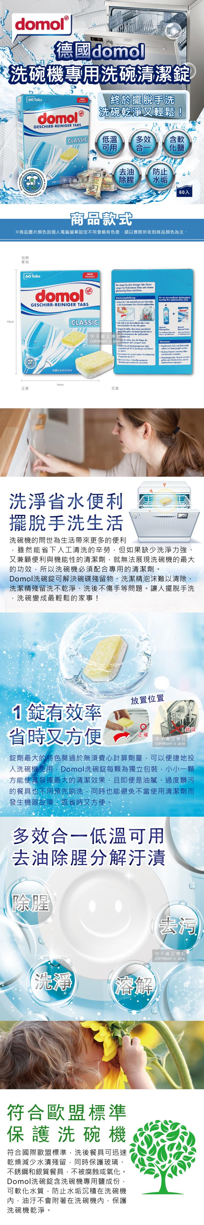 德國Domol洗碗機專用洗碗清潔錠介紹圖