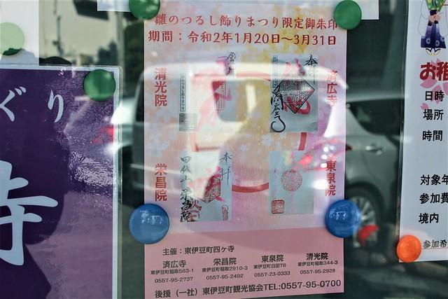 higashiizu-gojoin016