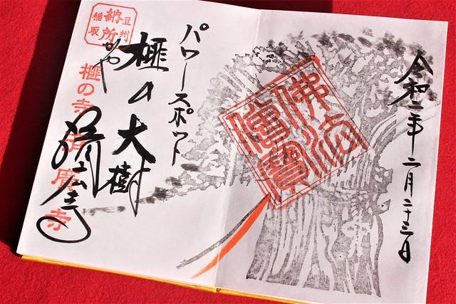 higashiizu-gojoin008