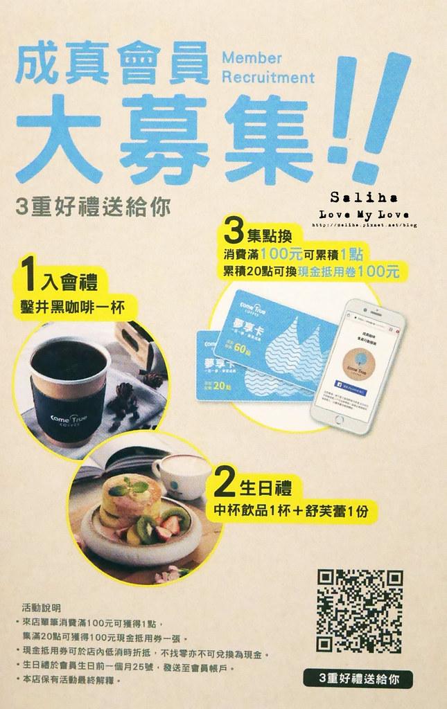 台北成真咖啡菜單價位訂位menu生日壽星優惠 (1)