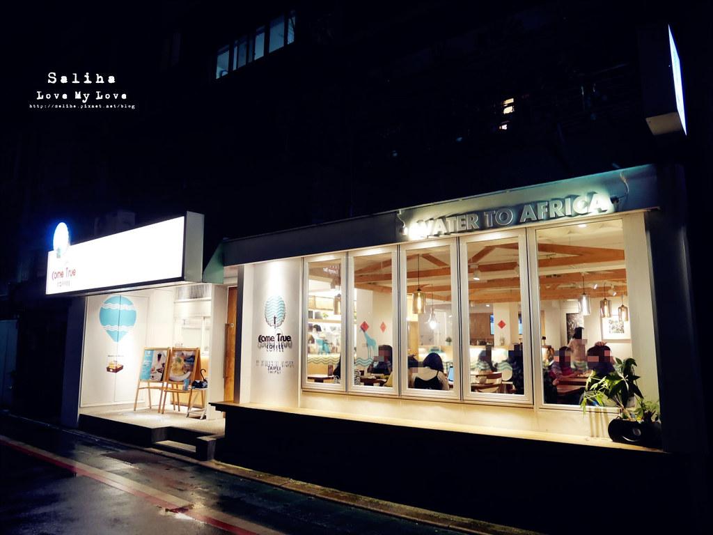 台北生日壽星優惠免費蛋糕甜點咖啡下午茶推薦餐廳成真咖啡永康店 (1)