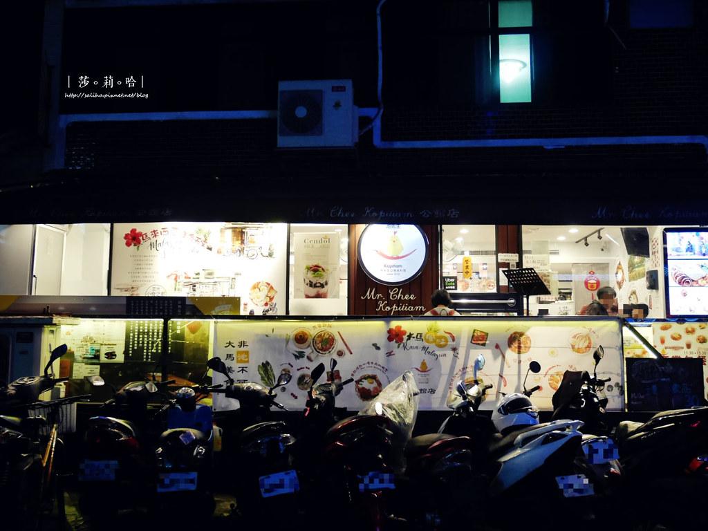 台北台大附近特色餐廳馬來西亞料理池先生人氣美食 (2)