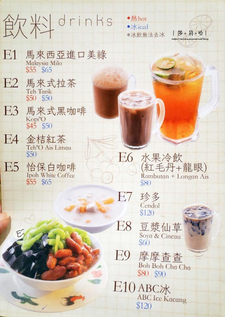 台北公館池先生菜單價位訂位menu餐點推薦 (2)