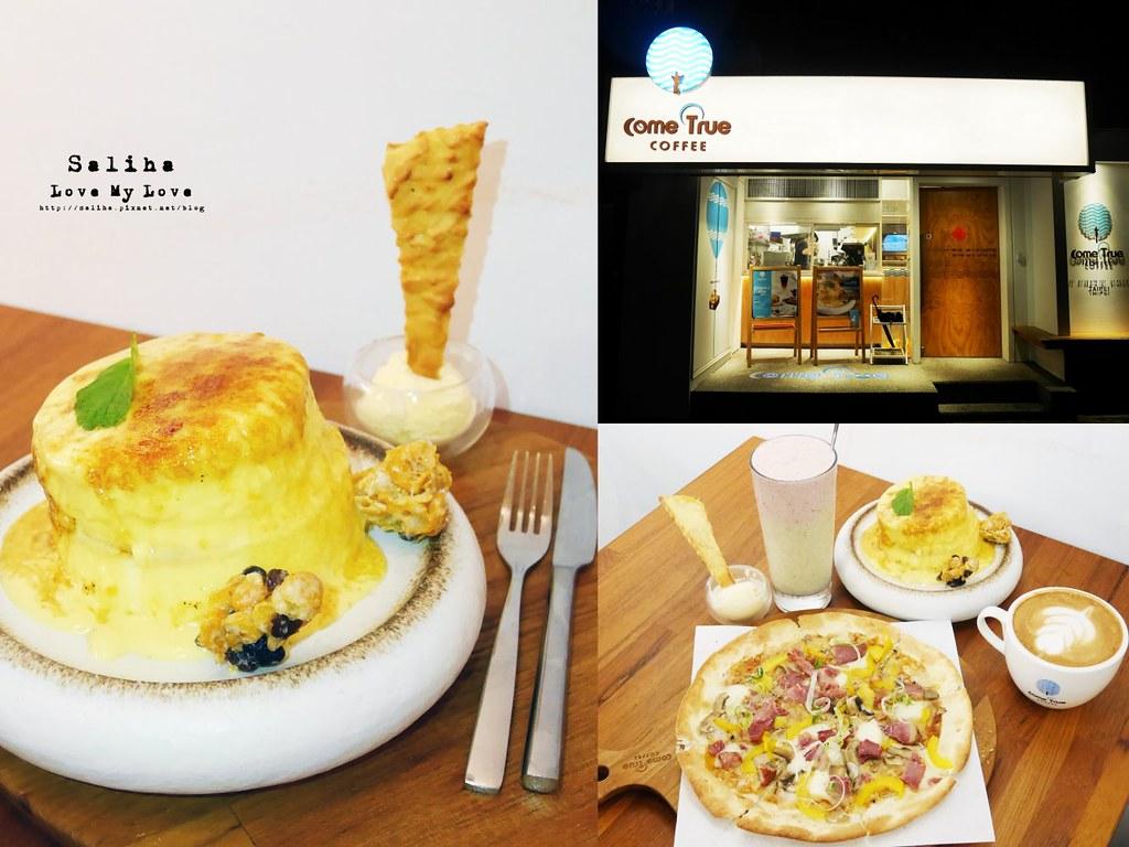 台北不限時咖啡廳下午茶成真咖啡永康店ig甜點舒芙蕾好吃蛋糕 (2)