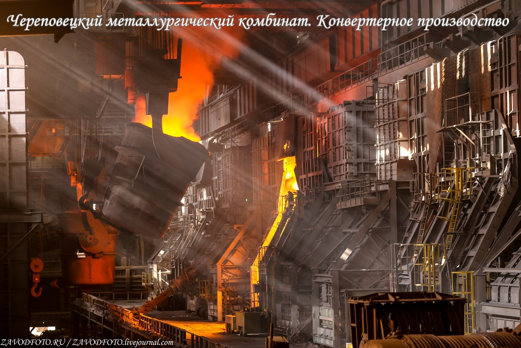 Череповецкий металлургический комбинат. Конвертерное производство