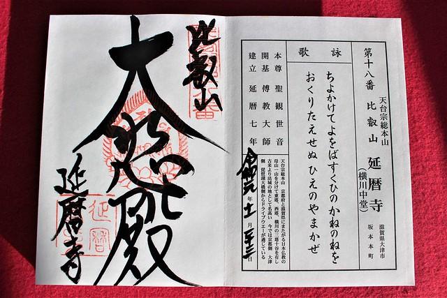 比叡山延暦寺 横川中堂の御朱印「大悲殿」