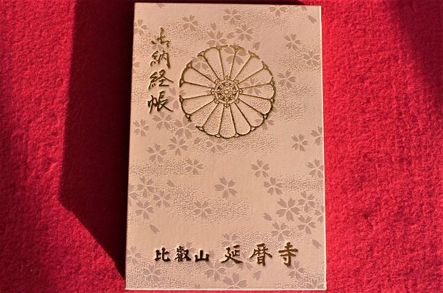 比叡山延暦寺のオリジナル御朱印帳(ピンク)