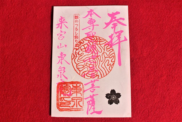 higashiizu-gojoin014
