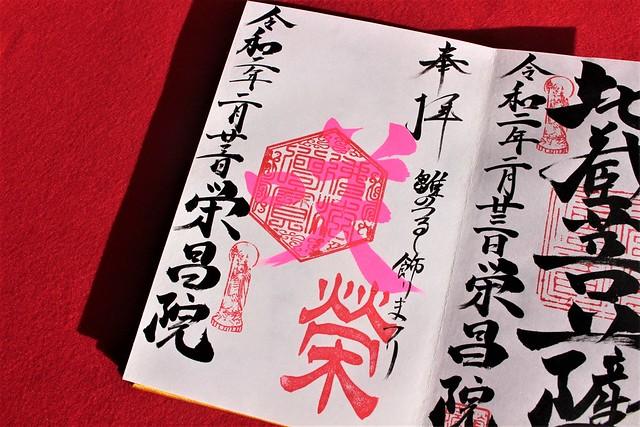 higashiizu-gojoin012
