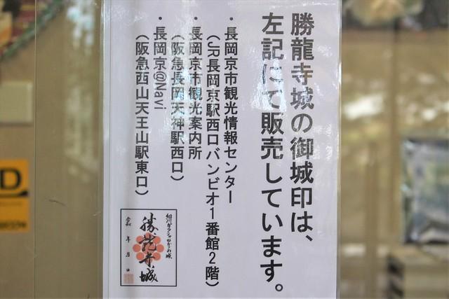 syoryuji-gojoin049