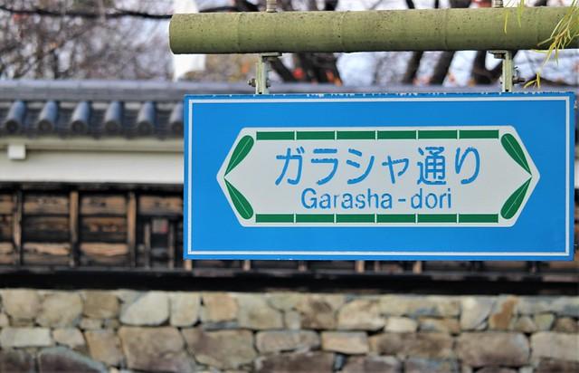 syoryuji-gosyuin019