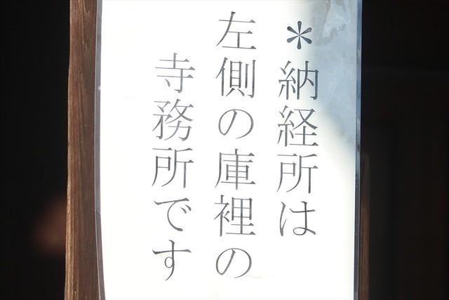 syoryuji-gosyuin008