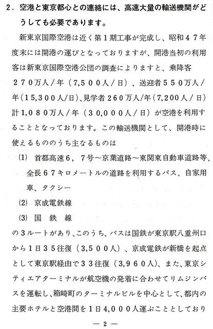 成田新幹線計画日本鉄道建設公団 (2)