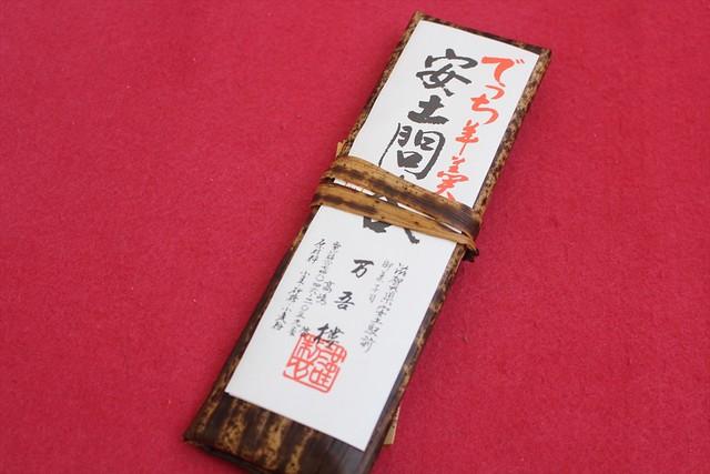 azuchijo-gojoin067